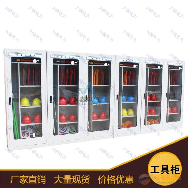徐州电力安全工具柜