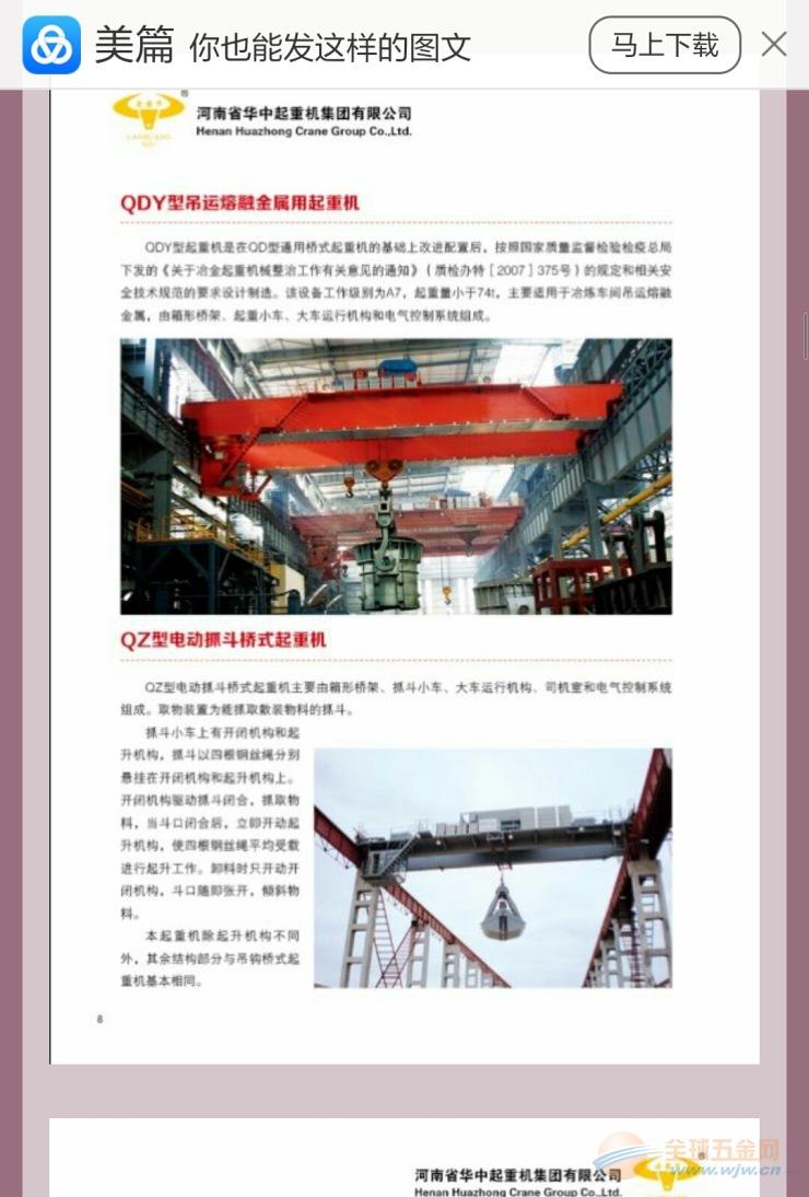 衢江防爆起重机生产企业
