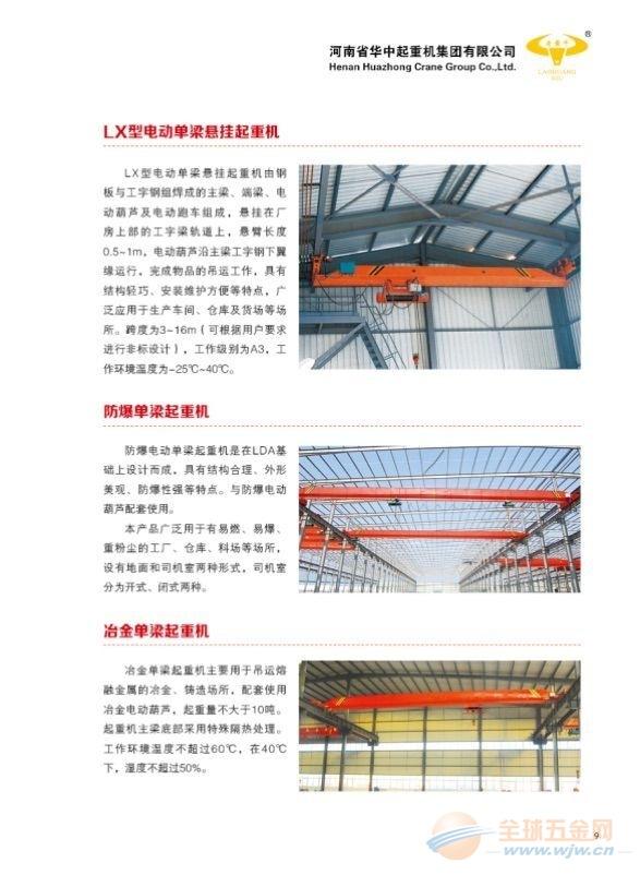 衢州柯城欧式起重机集团产品13462229988