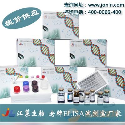 刀豆素A(ConA)ELISA试剂盒(人/大鼠/小鼠等)