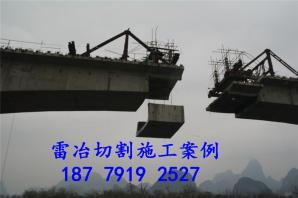 高架桥切割拆除