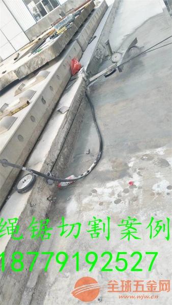 武昌钢筋混凝土切割、混凝土切割拆除、绳锯切割技术