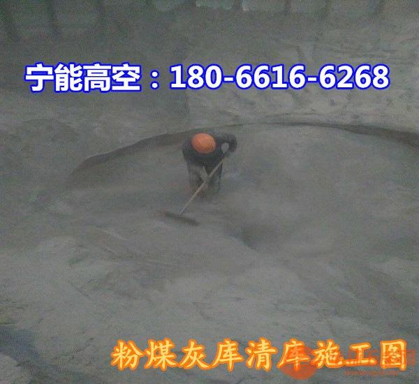 河池粉煤灰库清库公司欢迎光临