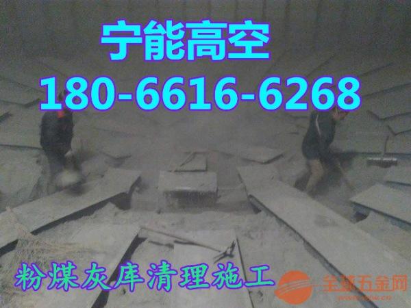 许昌粉煤灰库清库公司施工专业