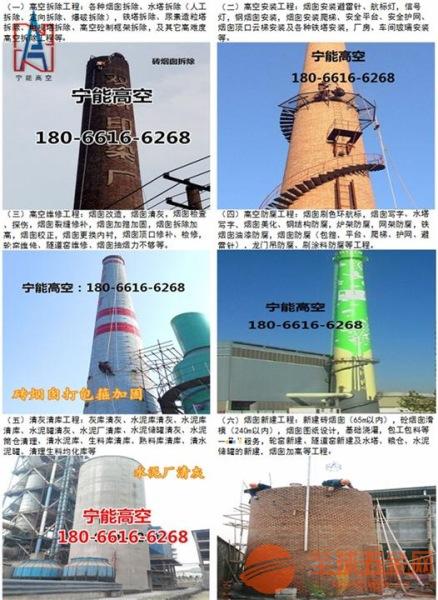 广东惠州市45米砖烟囱拆除哪家诚信-宁能高空