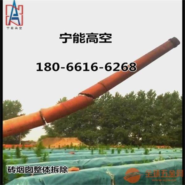 广西贵港市45米砖烟囱拆除哪家诚信-宁能高空