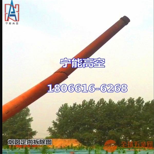 广东清远市30米锅炉烟囱拆除找宁能高空公司