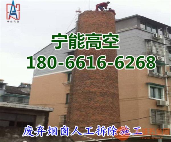 广西北海市45米砖烟囱拆除公司欢迎访问