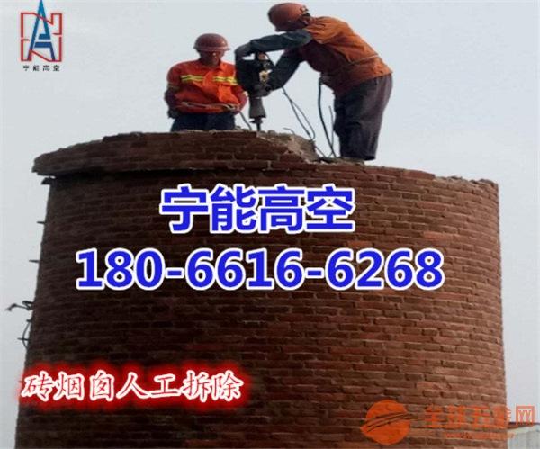 广东揭阳市55米砖烟囱拆除公司推荐宁能高空