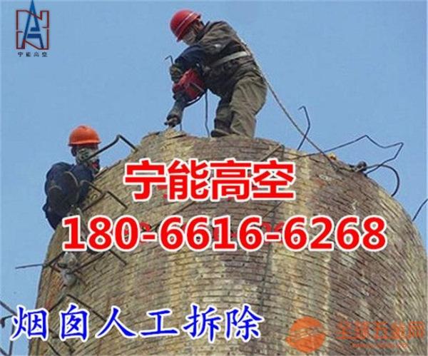 宁夏中卫市55米砖烟囱拆除公司欢迎光临
