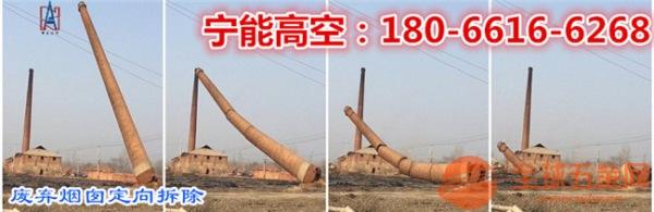 四川广安市40米锅炉烟囱拆除公司实力强
