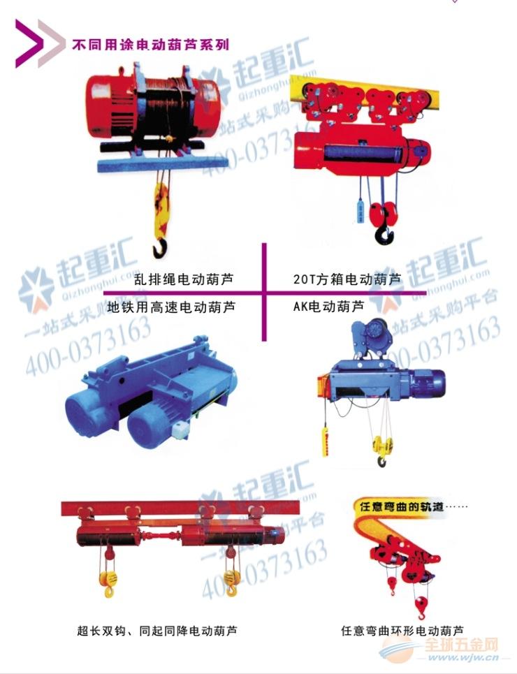 龙南电动葫芦网站丨龙南电动葫芦厂商