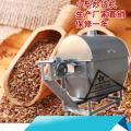福鼎多功能自动炒货机 滚筒电加热花生瓜子炒货机