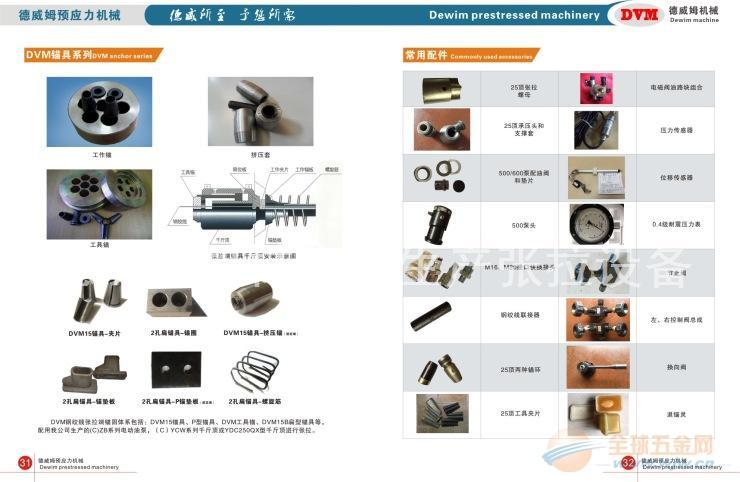 厂家直销柳州普通张拉设备配件