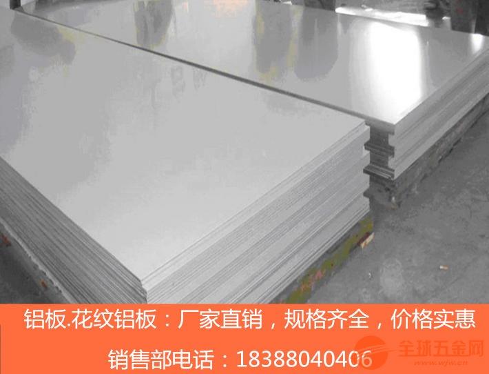 云南铝板直销 昆明花纹铝板批发 规格齐全 价格实惠