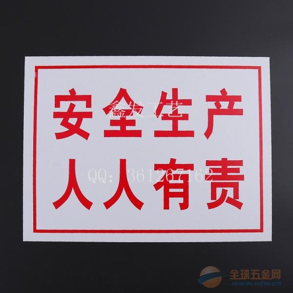 安全标志牌多少钱