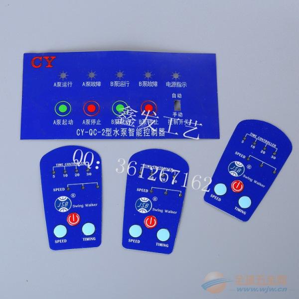 厂家定制PVC按键面板 加工制作机械电器薄膜控制开关面板bp