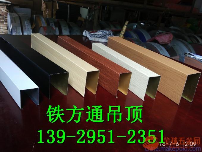 广州木纹铁方通吊顶厂家―全国供应铁方通吊顶