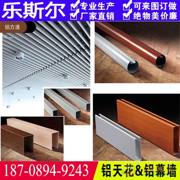 兴安盟木纹铝方通厂家