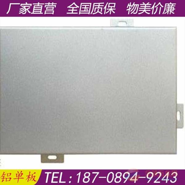 氟碳铝单板厂家氟碳喷涂铝单板