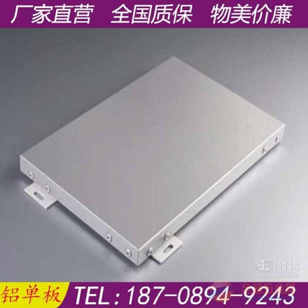 铝单板吊顶冲孔氟碳铝单板