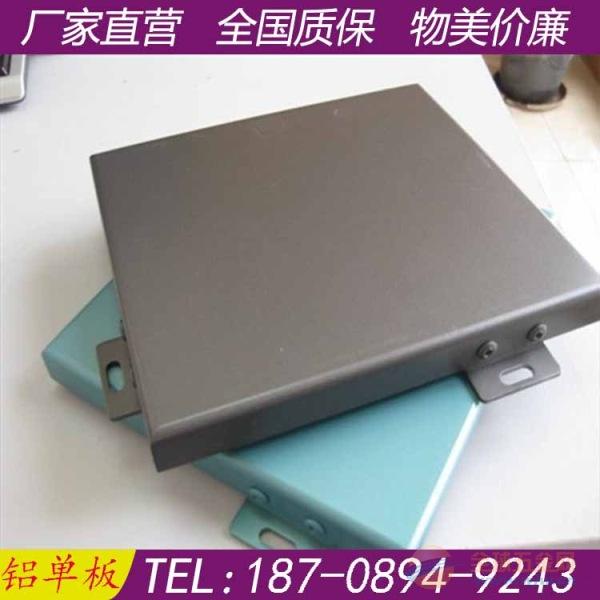 雕花铝单板铝单板生产厂家