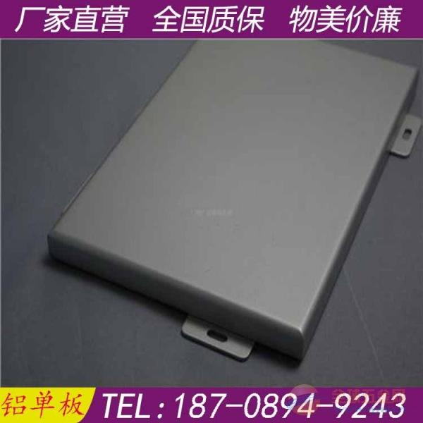 氟碳铝单板厂家氟碳铝单板规格