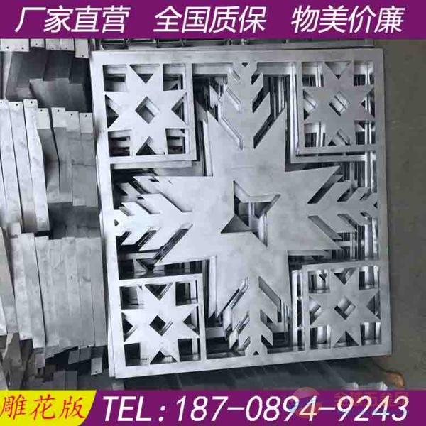 湖北省黄石市雕花铝单板,铝板雕花,铝外墙板雕花