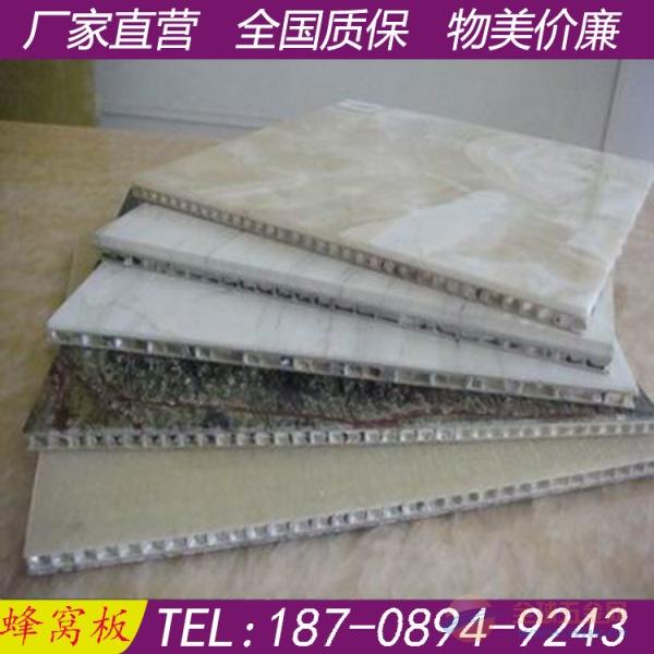 厂家加工 直销超薄石材铝蜂窝板 石材蜂窝板来料加工