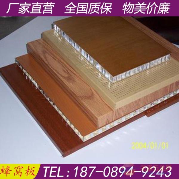 铝蜂窝板天花厂家 铝蜂窝板定制 隔热防潮铝蜂窝天花