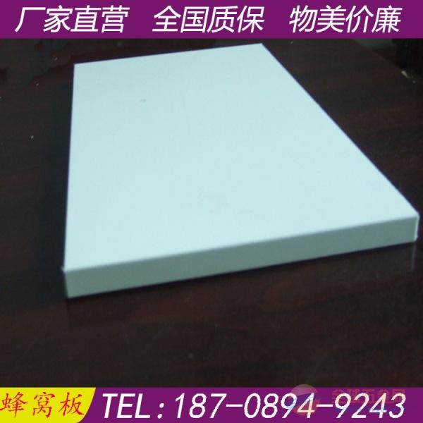 蜂窝板生产商长期供应 蜂窝板 铝蜂窝芯
