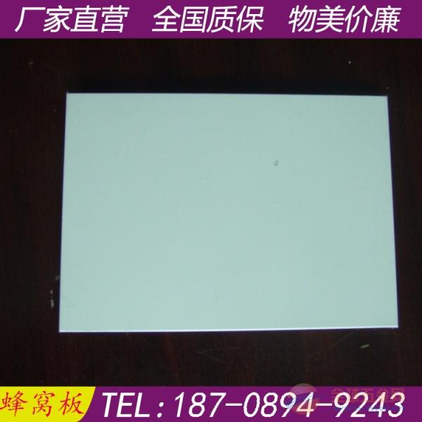 广州厂家供应 铝蜂窝板天花 产地货源 隔热 防潮铝蜂