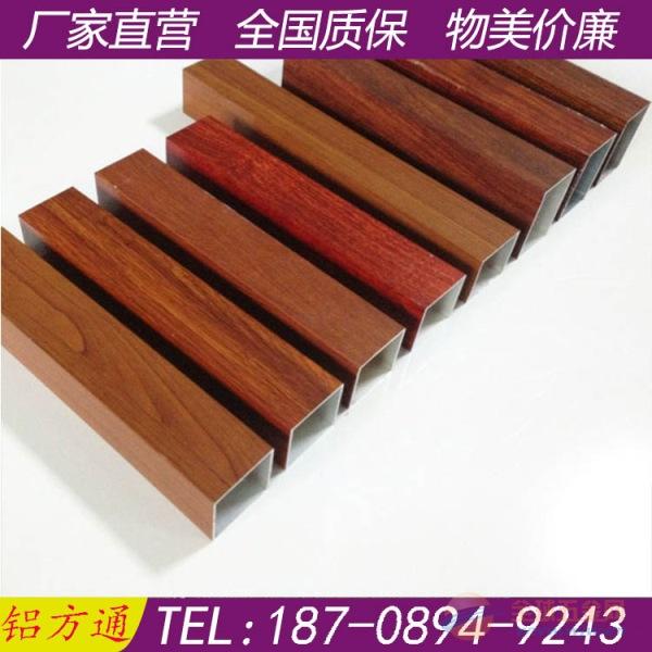赤峰市木纹铝方通