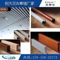 木纹铝方通 室内铝方通吊顶 型材铝方通天花 U型铝方通常州厂家直销