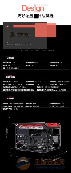 九江无刷10kw汽油发电机
