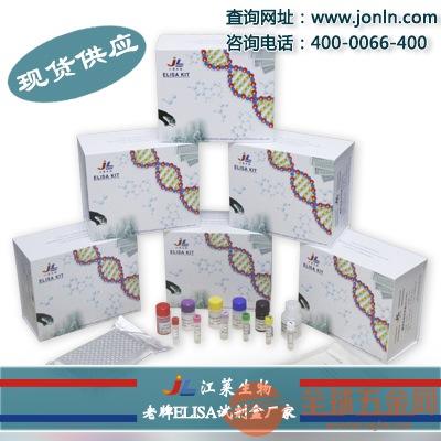 Relaxin(江莱)试剂盒/多种属操作概要