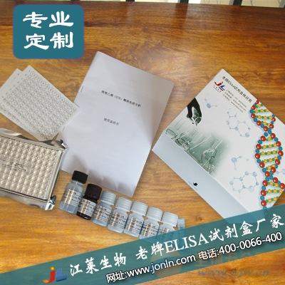 植物ICDELISA試劑盒免費待測