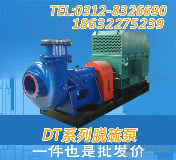 40DT-A17磨机浆液泵