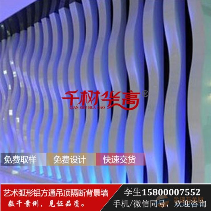 铝方通 弧形铝方通-造型铝方通-波浪形方通专业生产厂