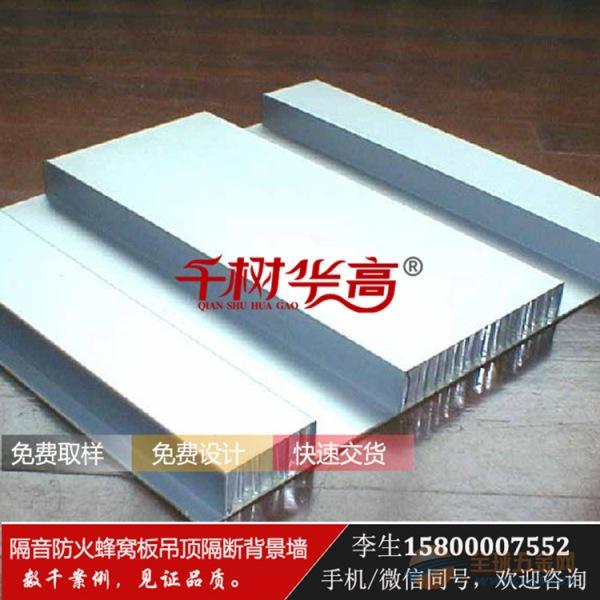 防火铝蜂窝板隔音铝蜂窝板金属装饰建材