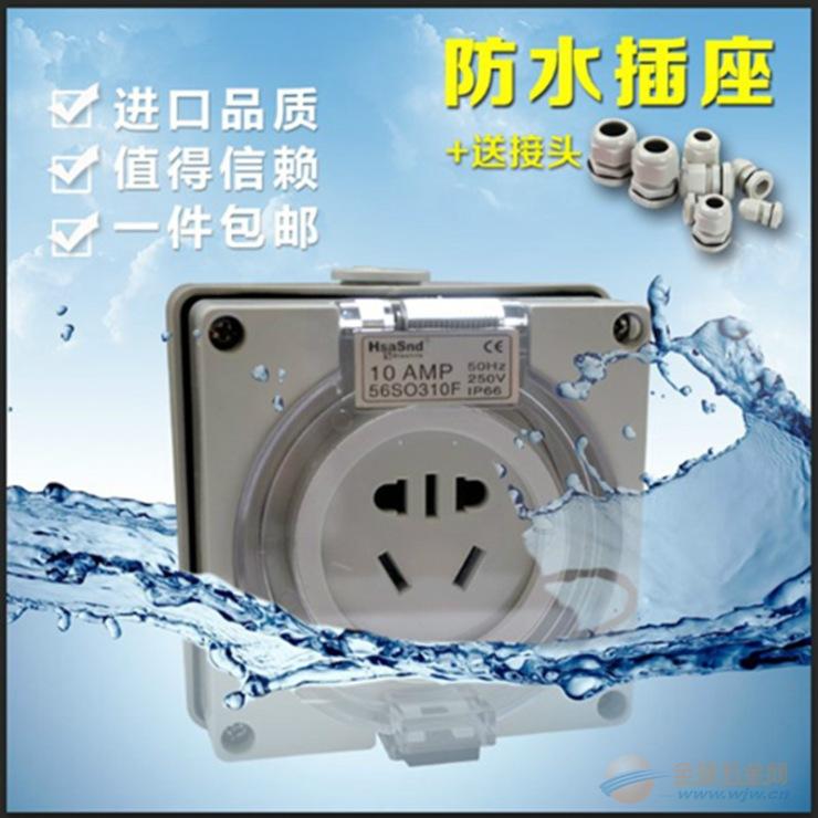高品质防水插座