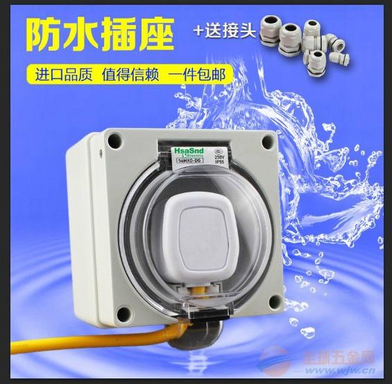 南京市防水插座厂家