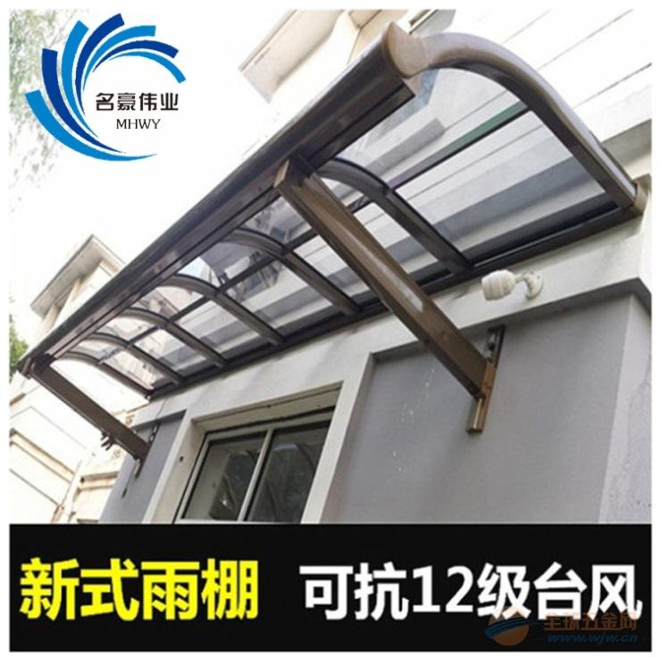 北京订做别墅阳光板遮雨棚耐力板露台棚窗户雨搭厂家