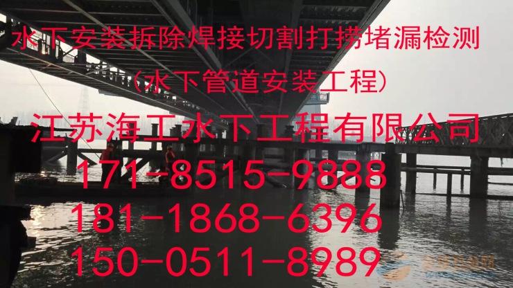 东营市潜水检修施工找海工施工队