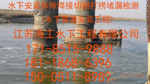 福鼎市潜水检修施工队沉管新闻