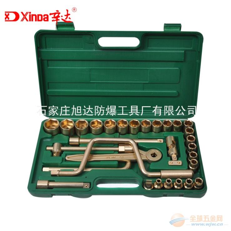 辛达防爆成套套筒组合工具,无火花套筒,铜合金