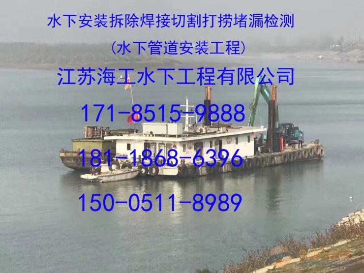 太仓市潜水检修工程找海工施工公司