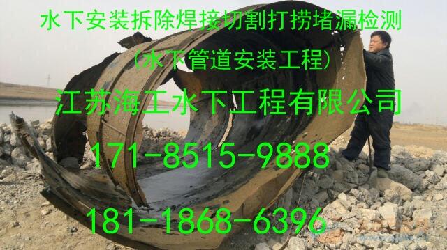 衡阳市水下修复施工队找海工施工公司