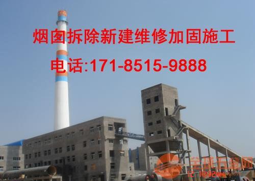 注意:邢台市锅炉房砼烟筒维修公司烟囱拆除公司全员齐动