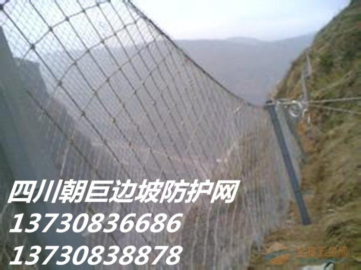 西昌边坡防护网、西昌山体防护网、西昌主动防护网